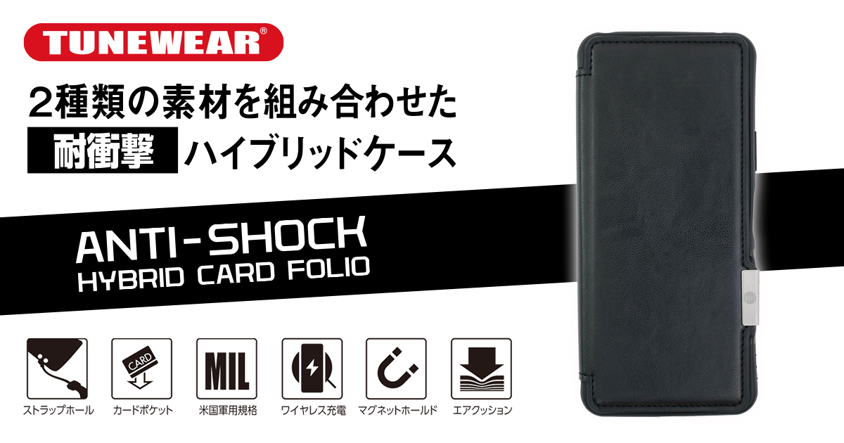 Xperia 10 II 対応耐衝撃ケース「TUNEWEAR ANTI-SHOCK HYBRID CARD FOLIO/Black」が「au +1 collection SELECT」で登場!