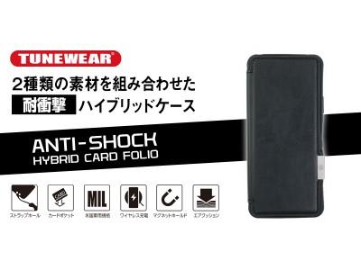 Xperia 10 II 対応耐衝撃ケース「TUNEWEAR ANTI-SHOCK HYBRID CARD FOLIO/Black」が「au +1 collection SELECT」で登場!