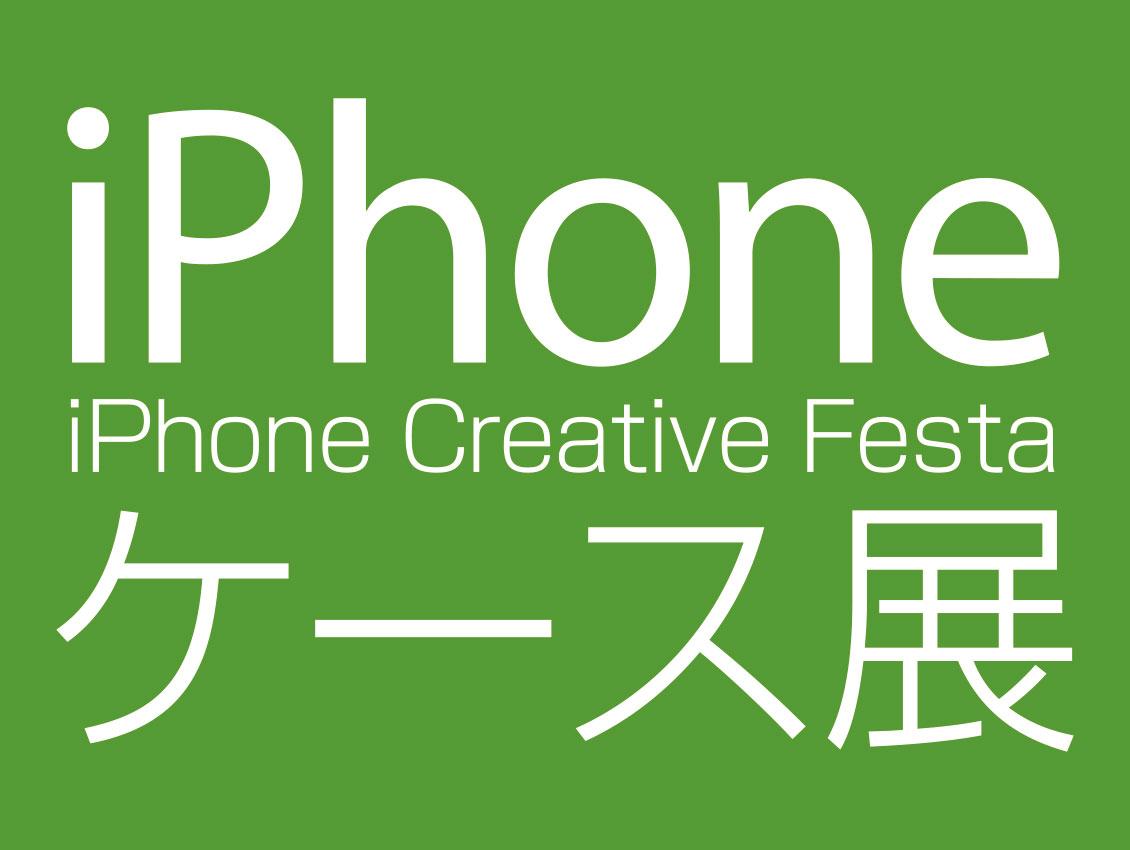 フォーカルポイントは、日本最大のiPhone×アートイベント「iPhoneケース展 in名古屋」に出... 画像