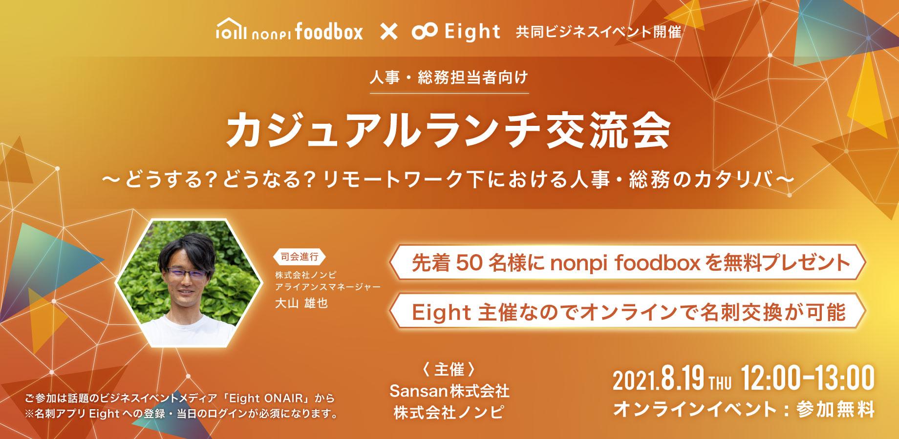 先着50名様にランチプレゼント!Eight × nonpi foodbox の共同イベント 人事・総務の方向け『カジュアル