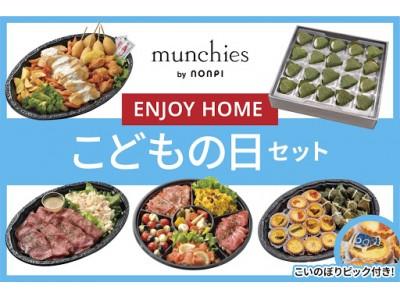 『STAY HOME』を『ENJOY HOME』へ。「こどもの日」はマンチーズケータリングでホームパーティー!