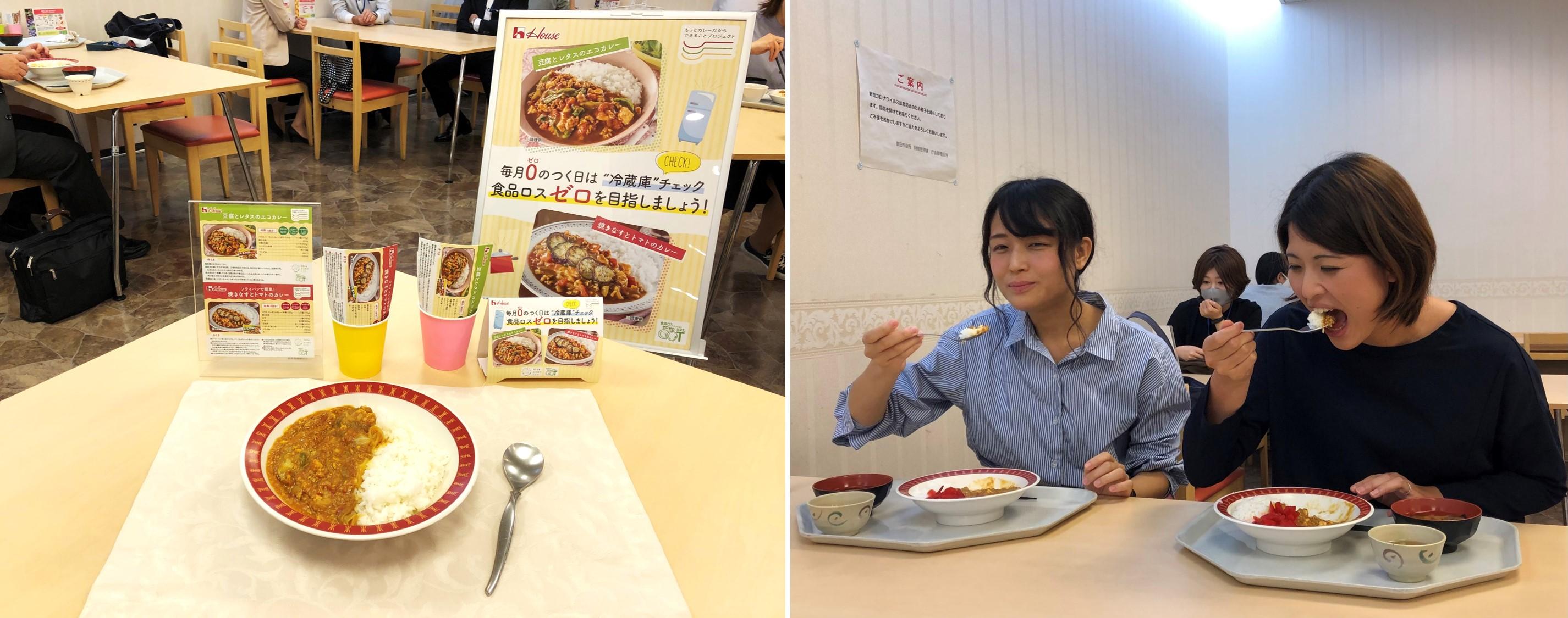 豊田市役所食堂に「食品ロス削減おすすめカレー」が登場