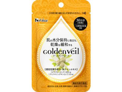 肌の水分保持に役立ち、乾燥を緩和する「ゴールデンヴェール」