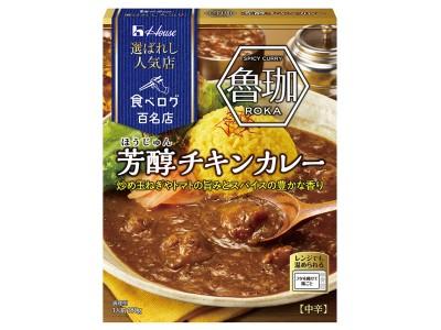 人気店のこだわりの味わいが自宅で食べられる!