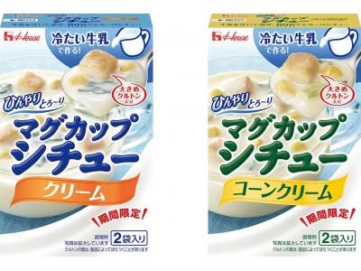 """混ぜて90秒 冷たい牛乳で作る、コク豊かな""""冷製シチュー""""が新登場!ハウス「ひんやりとろ~りマグカップシチュー」<クリーム><コーンクリーム>"""