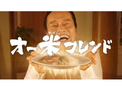 遠藤憲一さんが唄にもチャレンジ!