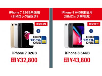 iPhone 7が32,800円、iPhone 8が43,800円 台数限定、OCN契約でiPhoneがお得に