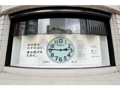 3.11「あの時をわすれない。進み続けるために。」銀座四丁目から「未来への希望の鐘」