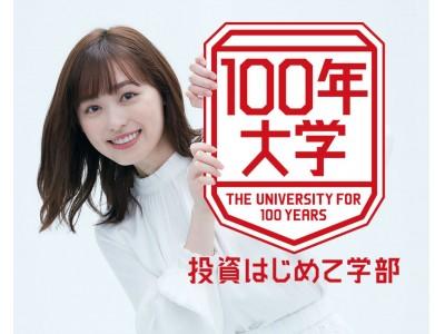 人生100年時代に、これからのお金との向き合い方を考える「100年大学」第2期として、若者が証券投資をはじめたくなるアイデアを公募し発信!『100年大学 投資はじめて学部』開学!
