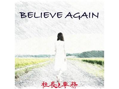 インディーズバンド「社長と専務」三ヶ月連続リリースの第三弾新曲「BELIEVE AGAIN」リリース日決定!2月22日配信開始!3月24日(日)ライブ決定!