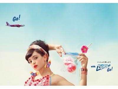 ジップロック(R)といっしょにPeachで旅しよう。Ziploc Go! キャンペーン with Peachスタート!
