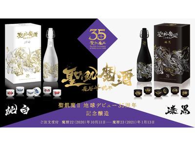 聖飢魔II地球デビュー35周年記念、人間をダメにする悪魔の酒「聖飢魔酒 魔暦廿弐年」発売