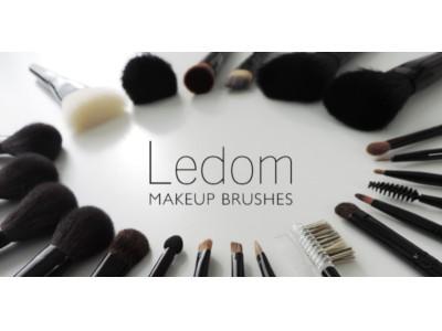2月15日新発売 Ledom(レドム) メイクブラシシリーズ