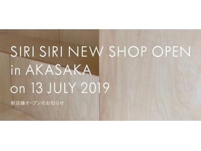 ジュエリーブランド「SIRI SIRI」東京・赤坂に初の路面店をオープン
