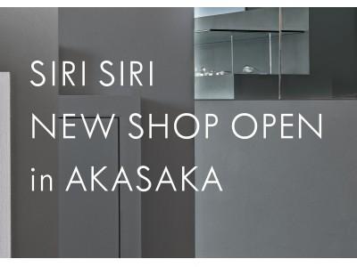 ジュエリーブランド「SIRI SIRI」初の路面店 本日オープン!オープニングイベントも開催