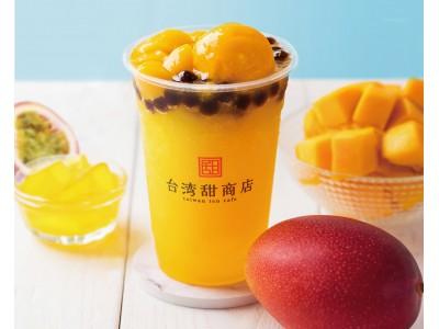 夏季限定の台湾産マンゴーを使用した新商品、「情熱芒果スムージー」が生タピオカ専門 台湾スイーツカフェ「台湾甜商店」に登場!
