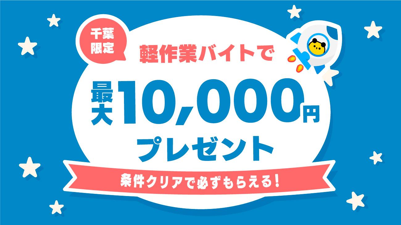 タイミーが、期間中に対象地域で軽作業バイトをした方全員に最大10,000円をプレゼントするキャンペーンを実施