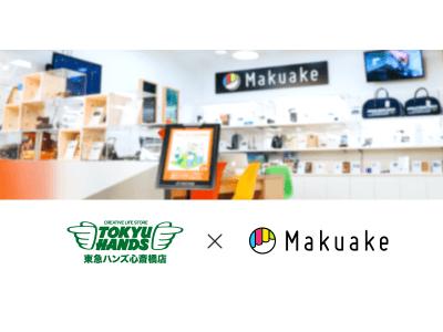 日本最大級クラウドファンディングサービス「Makuake」が、東急ハンズ 心斎橋店で「Makuake」発の人気製品の販売を開始!
