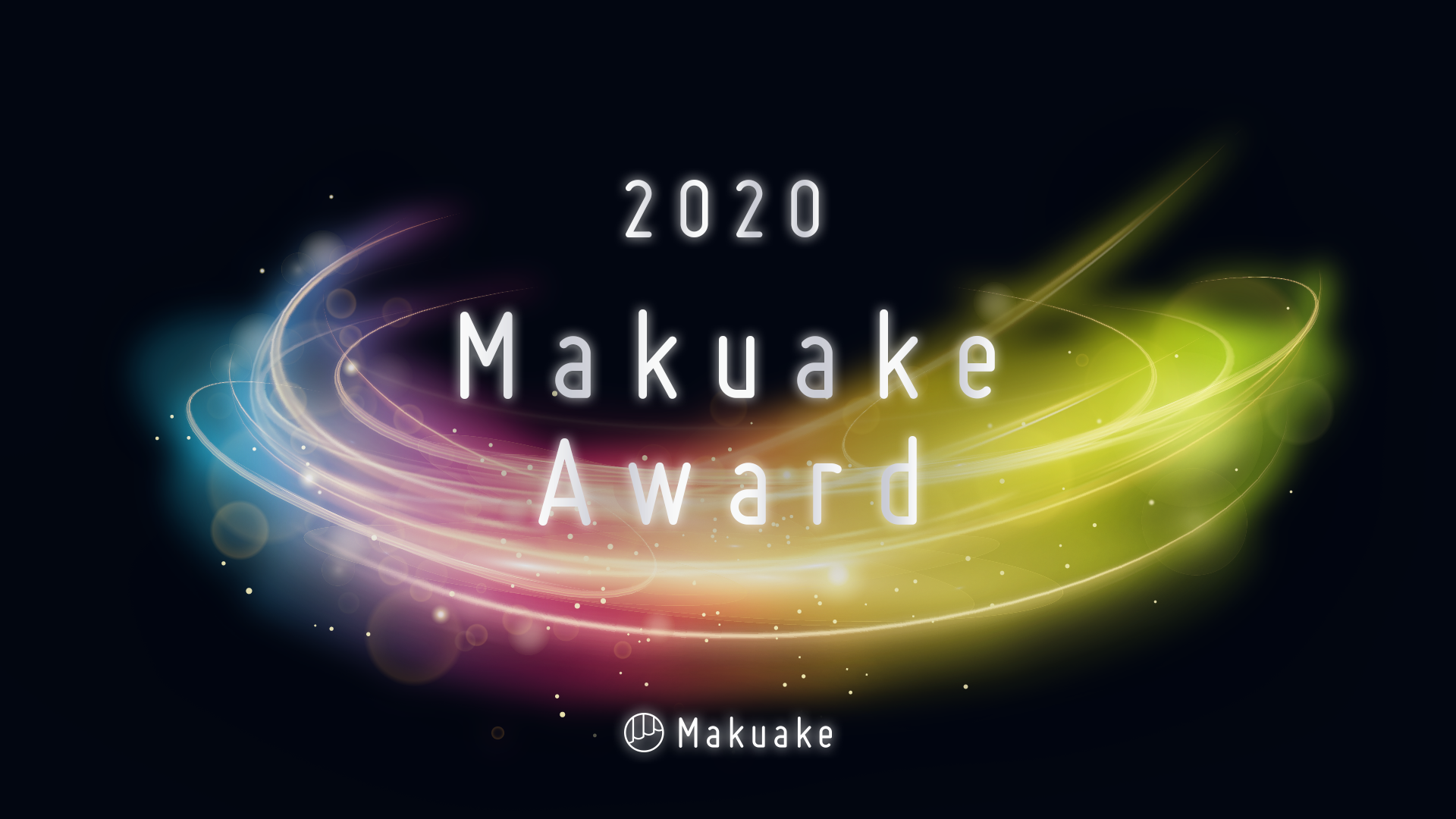 Makuake主催の表彰イベント「Makuake Award 2020」をオンライン上で開催