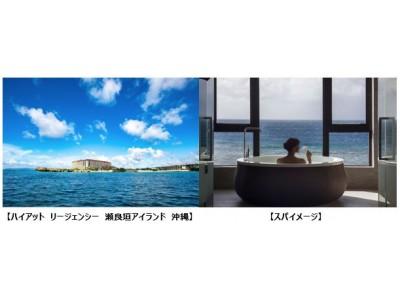 ハイアット リージェンシー 瀬良垣アイランド 沖縄でラグジュアリーカード会員限定の特別な宿泊優待プランを提供開始!ルームアップグレードや2泊目の室料が50%OFFに