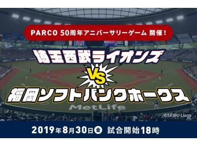 埼玉西武ライオンズ「PARCO 50周年アニバーサリーゲーム」開催!