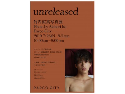 PARCO CITY 初の大型展覧会!竹内涼真写真展 『unreleased』 の開催が決定!