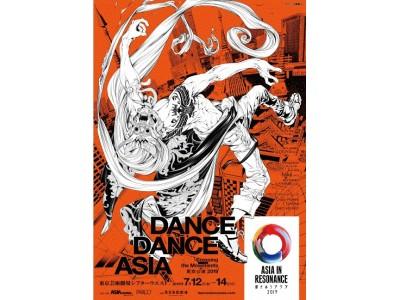 「DANCE DANCE ASIA-Crossing the Movements東京公演2019」いよいよ開幕!公演紹介の15秒PVが渋谷大型ビジョンで7月7日(日)から放映!