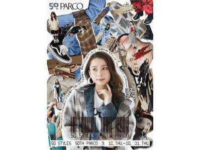 <パルコ開業50周年記念>2019年秋冬ファッションキャンペーン「50 STYLES 50th PARCO」開催!50周年を記念し、パルコ出店50ブランドのおすすめコーディネートを紹介
