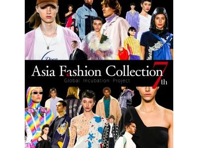 【パルコ、バンタン】アジアの若手ブランドがNYFWでのランウェイデビューを目指す「Asia Fashion Collection 7th」!最新コレクションを披露する東京ステージを開催!