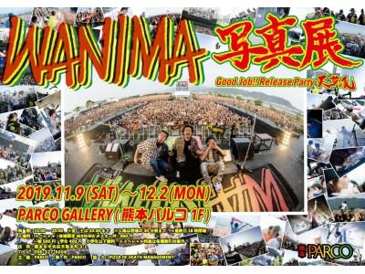 """熊本パルコのフィナーレを飾る""""WANIMA""""初の写真展『WANIMA写真展 ~…"""