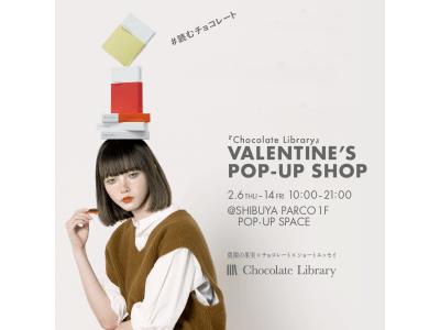 """""""読むチョコレート""""『Chocolate Library』が初となるPOP-UP SHOPを渋谷PARCOにオープン!!"""
