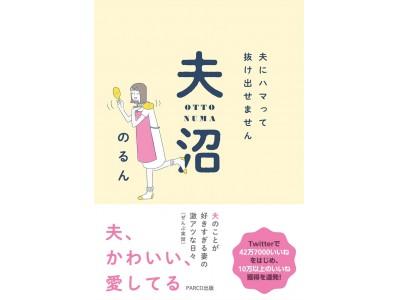【PARCO出版】新刊案内  夫沼 おっとぬま -otto numa-