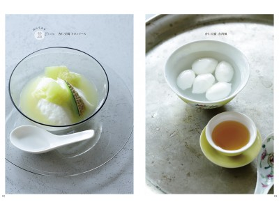 PARCO出版2020年6月新刊       日本人女性を虜にする魔法の食感