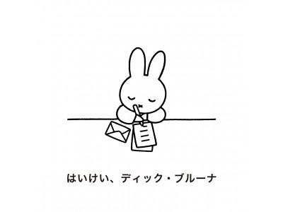 ミッフィー誕生65周年記念・パルコのファッションプロジェクト「はいけい、ディック・ブルーナ」<なつ>コレクション発表!