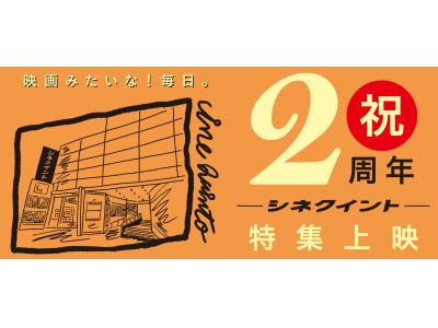 【続報】 シネクイント復活オープン2周年記念!ミニシアターで観てほしい!珠玉の作品大集合!!「A24セレクション」全14タイトル決定!