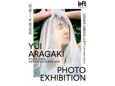 東京で開催し好評を博した新垣結衣の写真展が大阪・梅田ロフトでの開催が決定