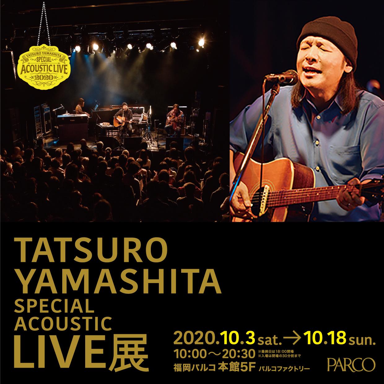 """""""山下達郎""""初となる展覧会「山下達郎 Special Acoustic Live展」福岡パルコ パルコファクトリーで開催!"""