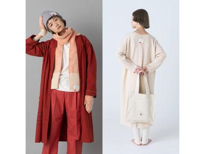 ミッフィー誕生65周年記念ファッションプロジェクト「はいけい、ディック・ブルーナ」の〈あき〉〈ふゆ〉のコレクションが10月16日(金)より販売スタート!