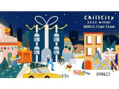 心あたたまる音楽と光のお祭り「ChillCity 2020 Winter in IKEBUKURO PARCO 」池袋パルコ屋上にて開催決定