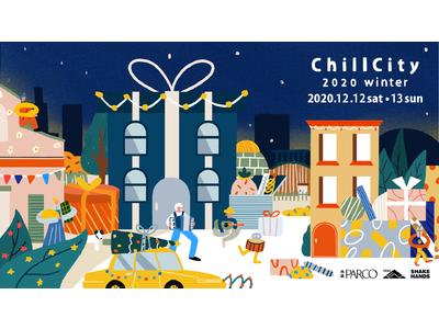 「ChillCity 2020 Winter in IKEBUKURO PARCO 」全出演アーティスト決定& 各種コラボイベント開催