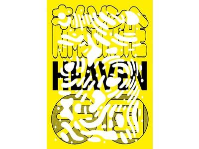 キムソンヘの最新展『天国 − HEAVEN』開催展覧会グッズ・オンラインワークショップ・コラボ企画。1日限定「天国 フラワーマーケット by てん.」が追加決定!