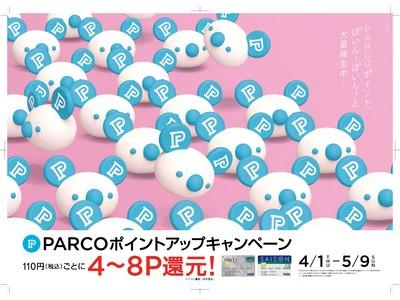 春物商品もお得にお買い物!洋服も雑貨もレストランも!PARCOポイントアップキャンペーン 4/1(木)より