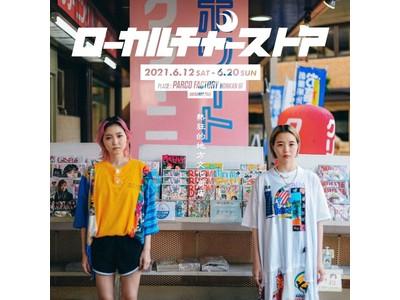 広島PARCO「ローカルチャーストア 2021 SUMMER」オープン!