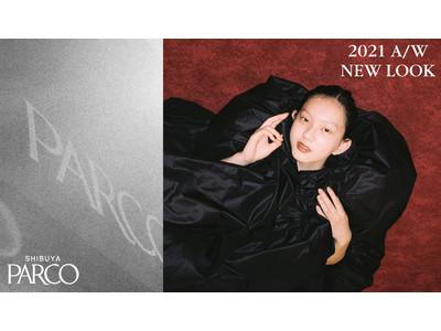 【渋谷PARCO 2021秋冬ファッションキャンペーン】モデル・中島セナ(15) を起用したキービジュアルを初公開。SHIBUYA PARCO 2021 A/W NEW LOOK開催。