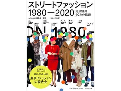 パルコACROSS編集室が 日本のファッション現代史を俯瞰する『ストリートファッション1980-2020 定点観測40年の記録』を出版