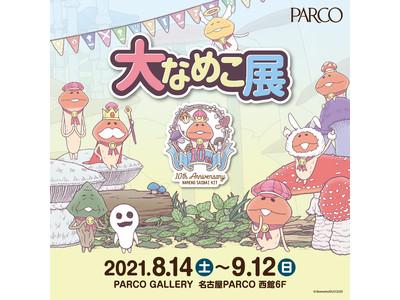 大人気アプリゲーム「なめこ栽培キット」10周年記念『大なめこ展』名古屋PARCOにて開催!西館7F ch...