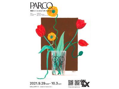 \ショップ×イラストレーター×花/物百×くらちなつきPOPUP 渋谷PARCO開催決定!