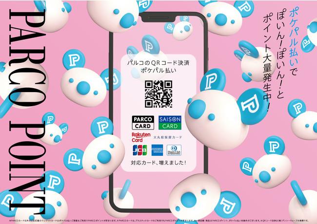 パルコの二次元コード決済「ポケパル払い」で使えるクレジットカードが増えました!