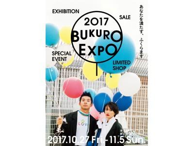 セール、アート展示、限定ショップ、ノベルティ……楽しいイベントがたくさん詰まった10日間!池袋パルコ 「BUKURO EXPO」開催!