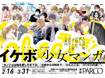 作家・声優によるペシャルトークライブが開催決定!